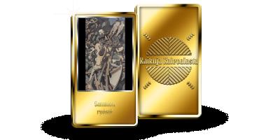 Kaikuja Kalevalasta – Sammon ryöstö -taideharkko