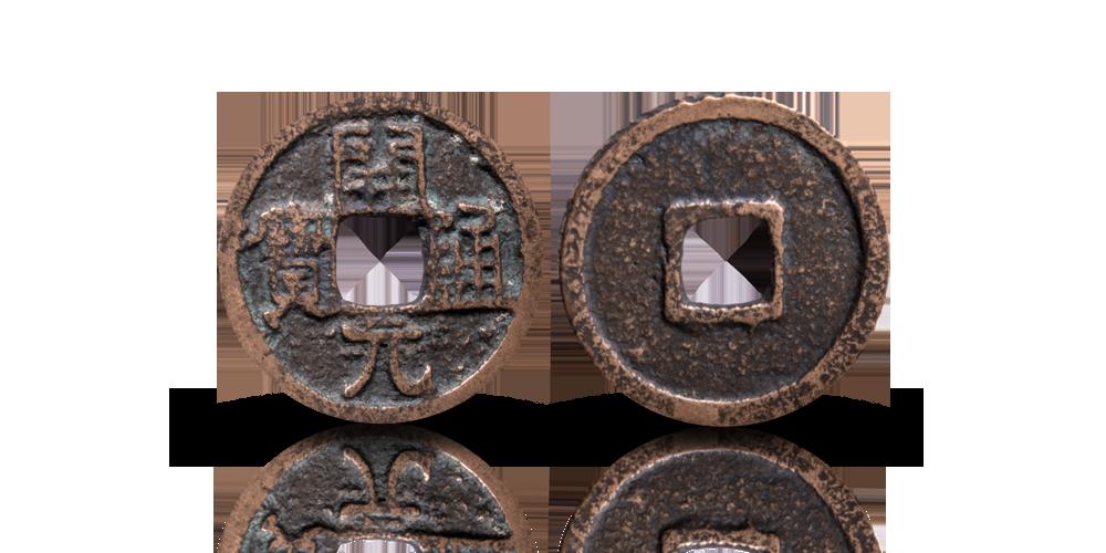 Kiinan cash raha 700-luvulta